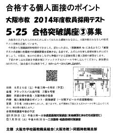 2013_05_27_saiyou