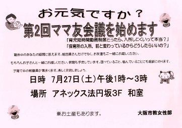 2013_07_27_mamatomo