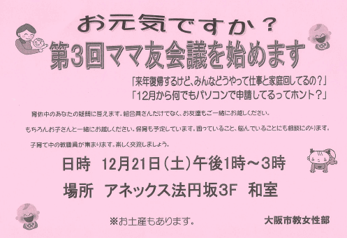 2013_12_21_mamatomo