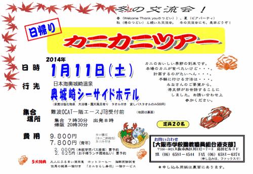 2014_01_11_minato_kani