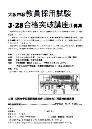 2014_03_28_goukaku_koza