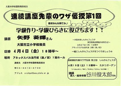 2014_04_04_koza