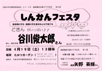 2014_04_19_shinkan_fes