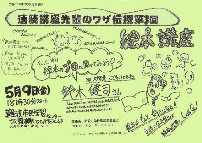 2014_05_09_renzoku