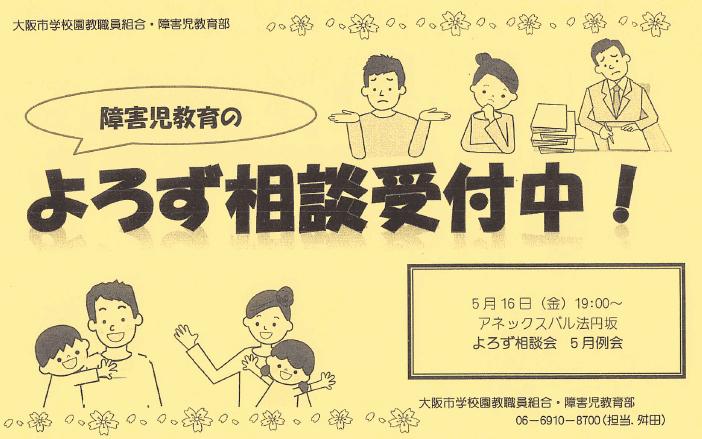2014_05_16_yorozu
