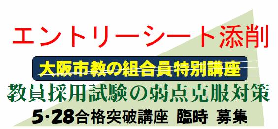 2014_05_28_goukaku_koza