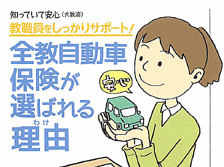 2014_10_z-jidosha-hoken2