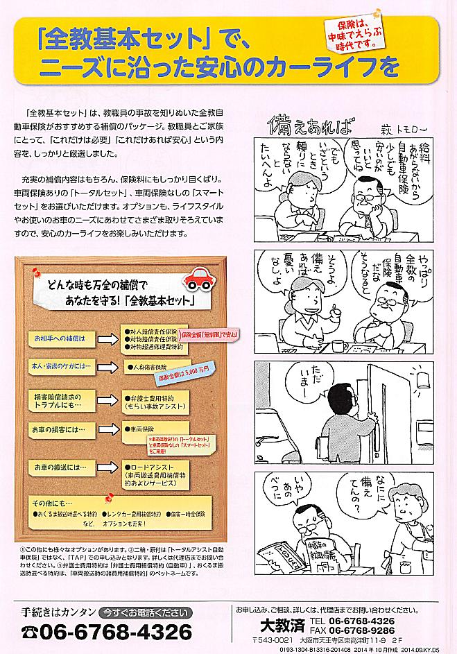 2014_11_jidosha_6