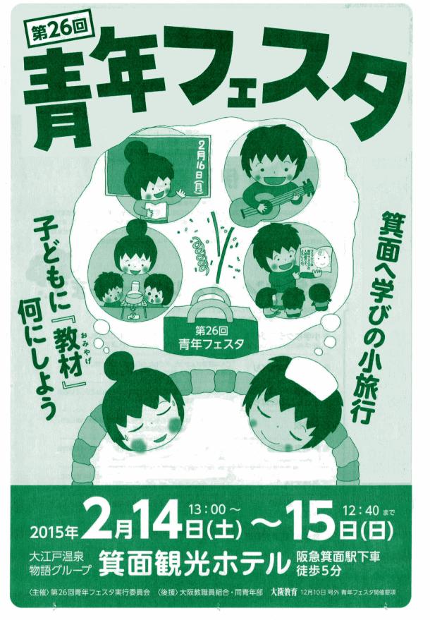 2015_02_14_seinen-fes_1