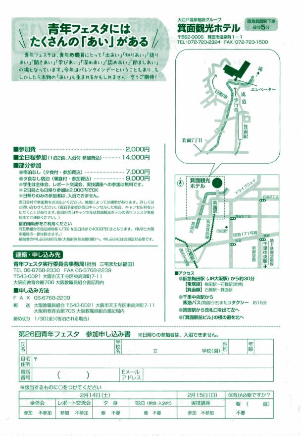 2015_02_14_seinen-fes_5