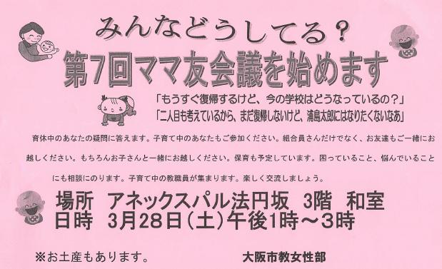 2015_03_28_mamatomo