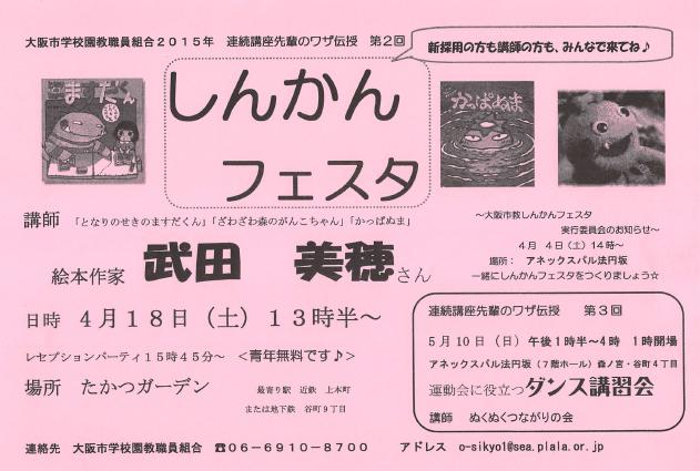 2015_04_18_shinkan