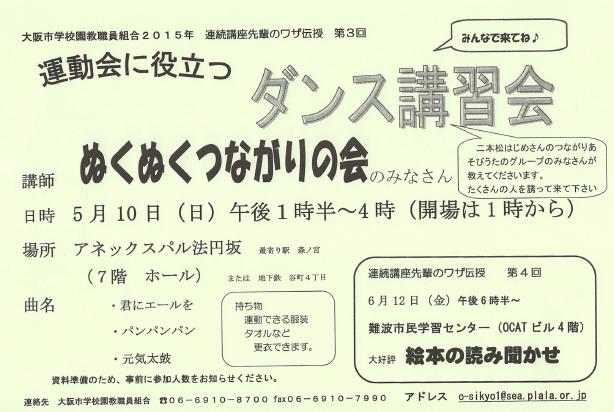2015_05_10_renzoku