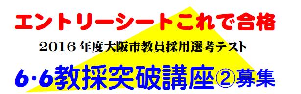 2015_06_06_saiyou