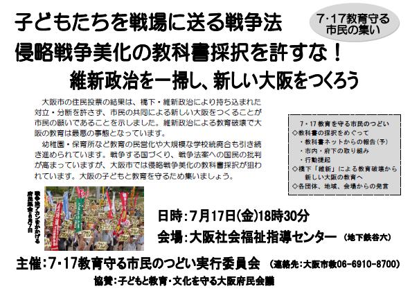 2015_07_17_shimin_no_tsudoi