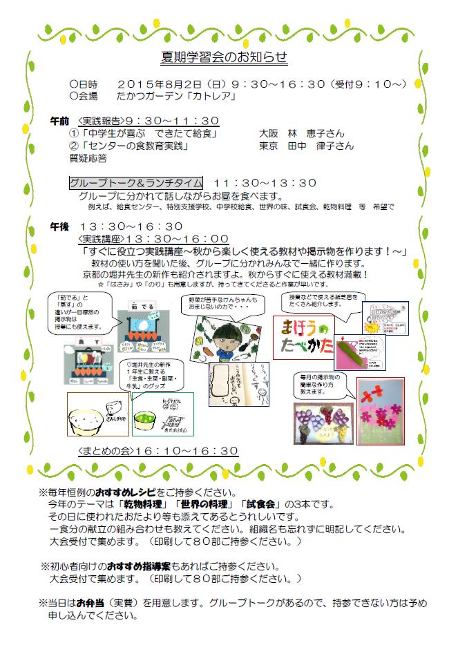 2015_08_z_eiyou_news184b