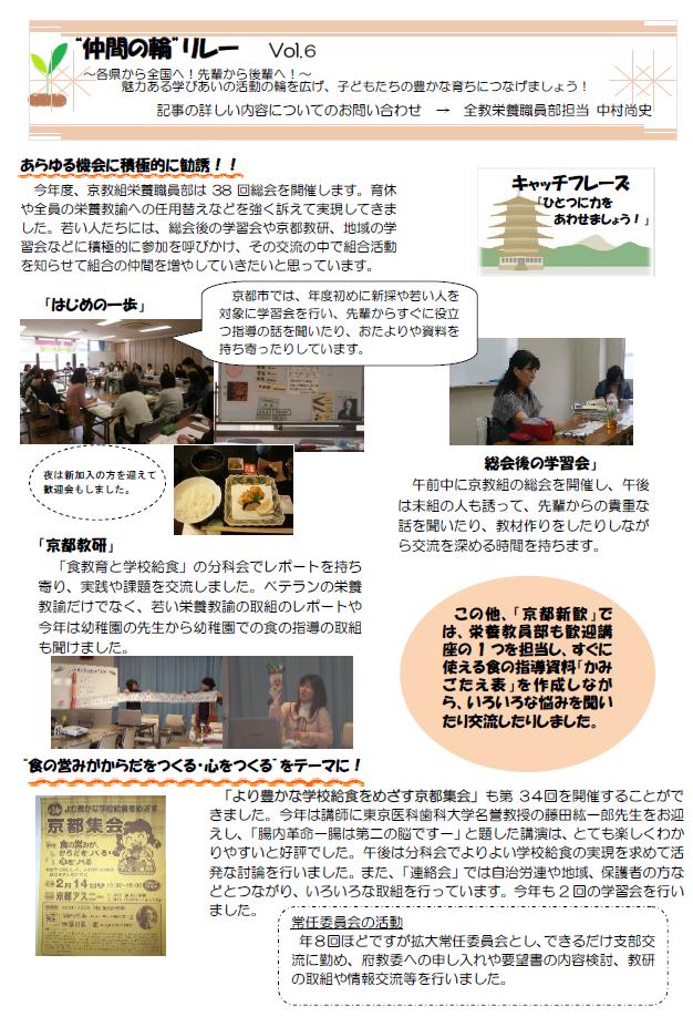 2015_08_z_eiyou_news184d