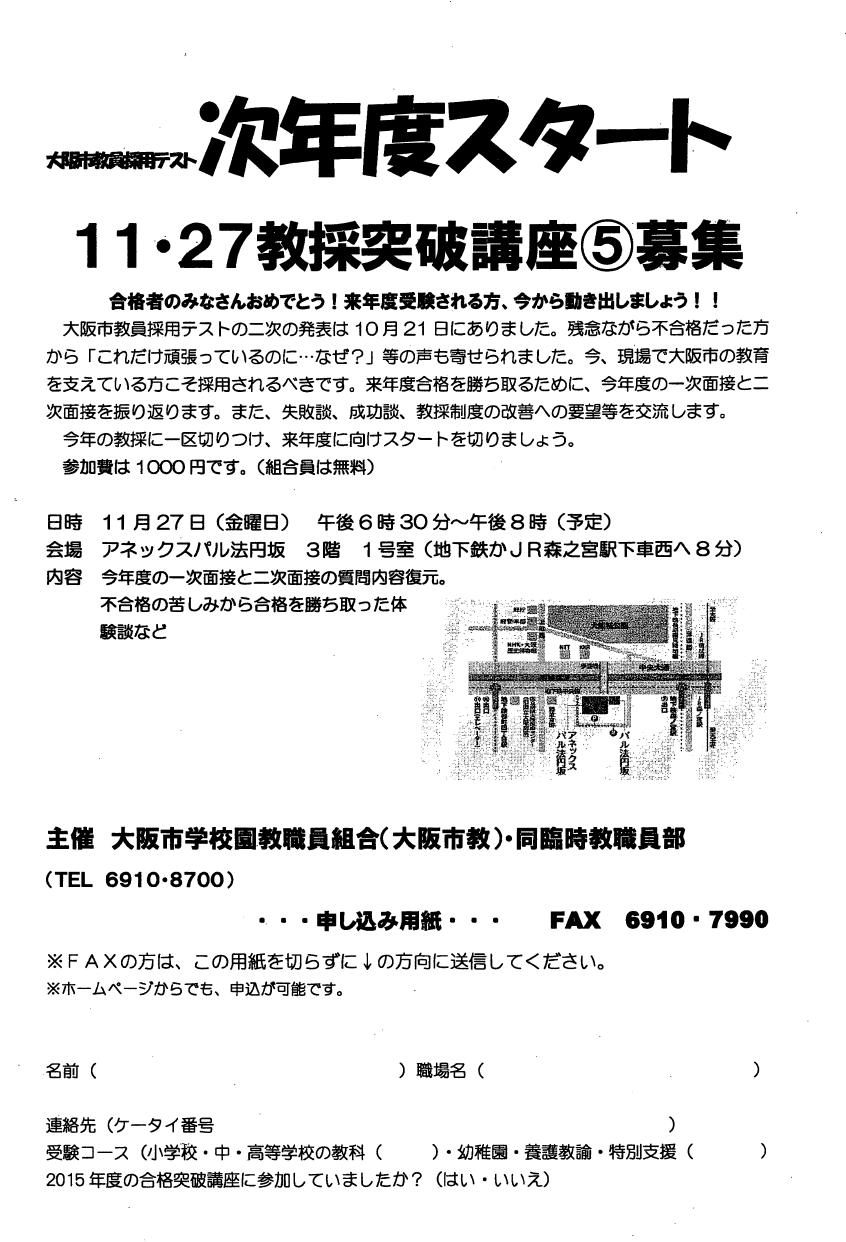 2015_11_27a_saiyou