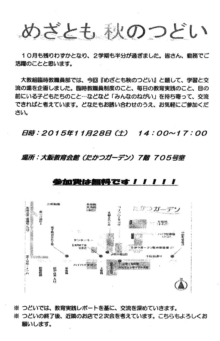 2015_11_28a_mezatomo