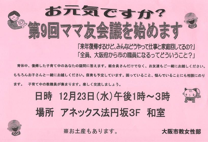 2015_12_23_mamatomo