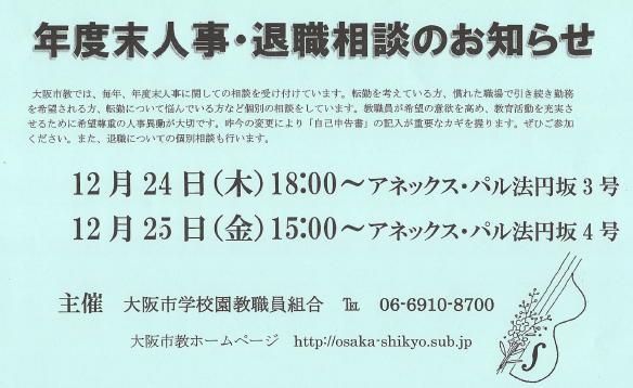 2015_12_24_jinji-soudan