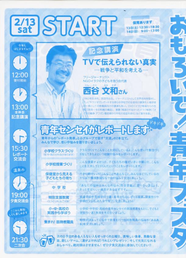 2016_02_13_seinen-fes_2