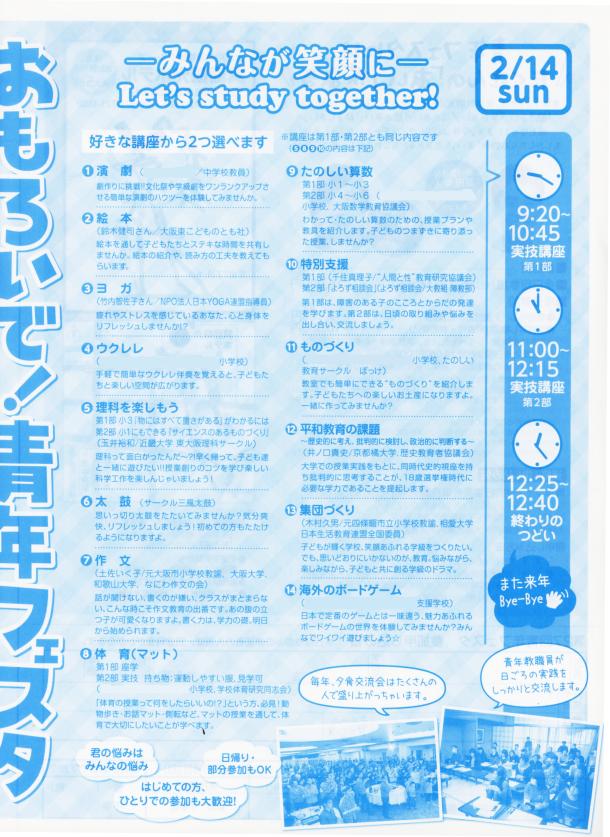 2016_02_13_seinen-fes_3