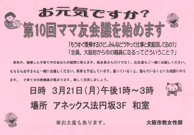 2016_03_21_mamatomo