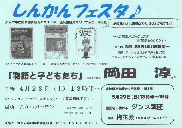 2016_04_23_shinkan