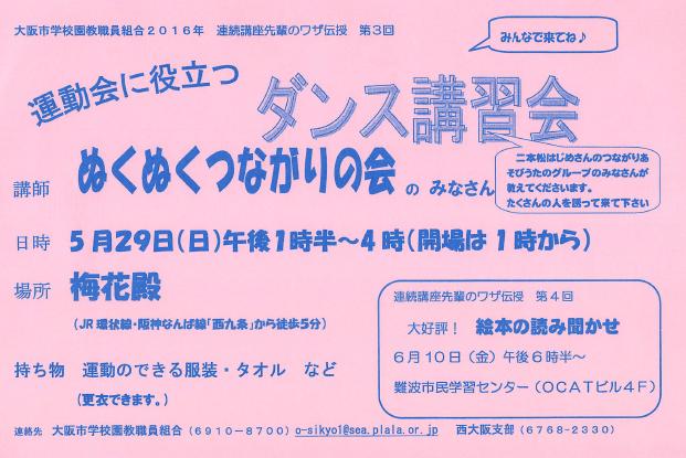 2016_05_23_renzoku-3