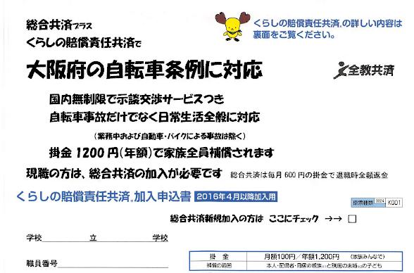 2016_06_jitensya