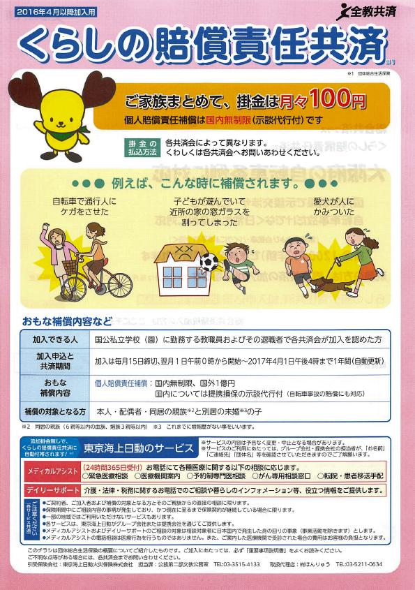 2016_06_jitensya2