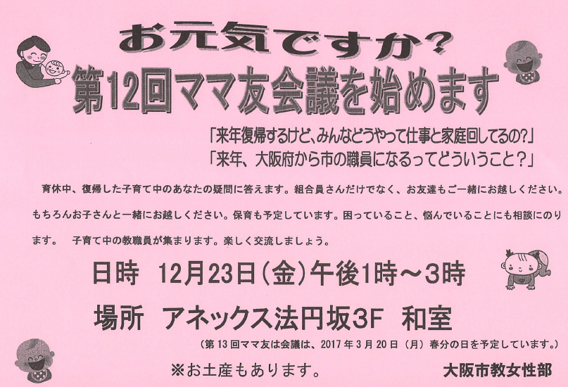 2016_12_23_mamatomo